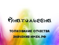 Происхождение фамилии Анатольевна. Фамилия Анатольевна.