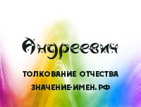 Происхождение фамилии Андреевич. Фамилия Андреевич.