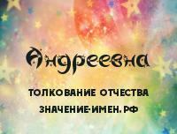 Происхождение фамилии Андреевна. Фамилия Андреевна.