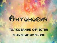 Происхождение фамилии Антонович. Фамилия Антонович.
