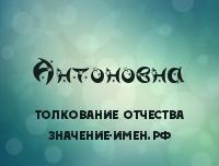 Происхождение фамилии Антоновна. Фамилия Антоновна.