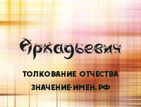 Происхождение фамилии Аркадьевич. Фамилия Аркадьевич.