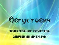 Происхождение фамилии Августович. Фамилия Августович.